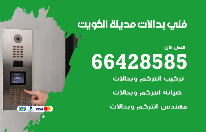 فني-بدالات-مدينة-الكويت