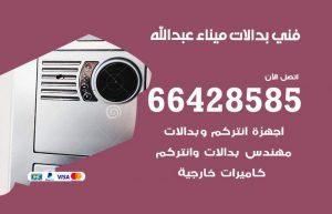 فني بدالات ميناء عبدالله