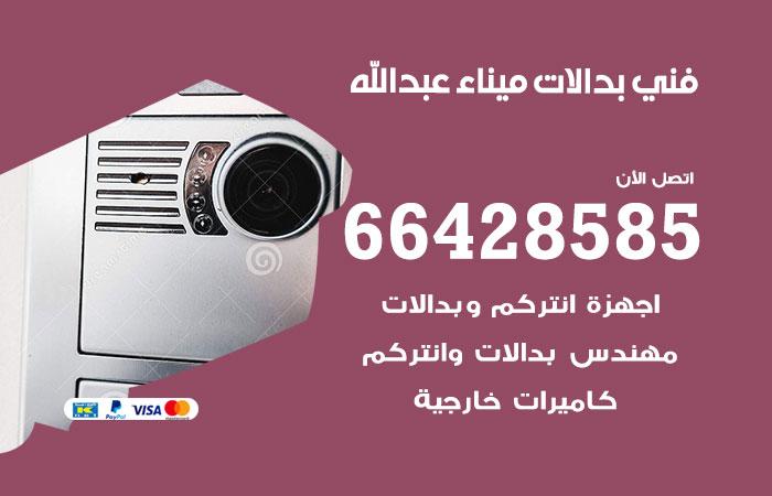 فني-بدالات-ميناء-عبدالله
