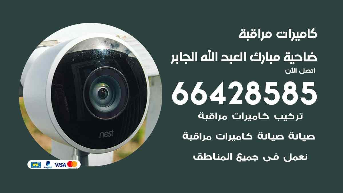 فني كاميرات مراقبة ضاحية مبارك العبد الله