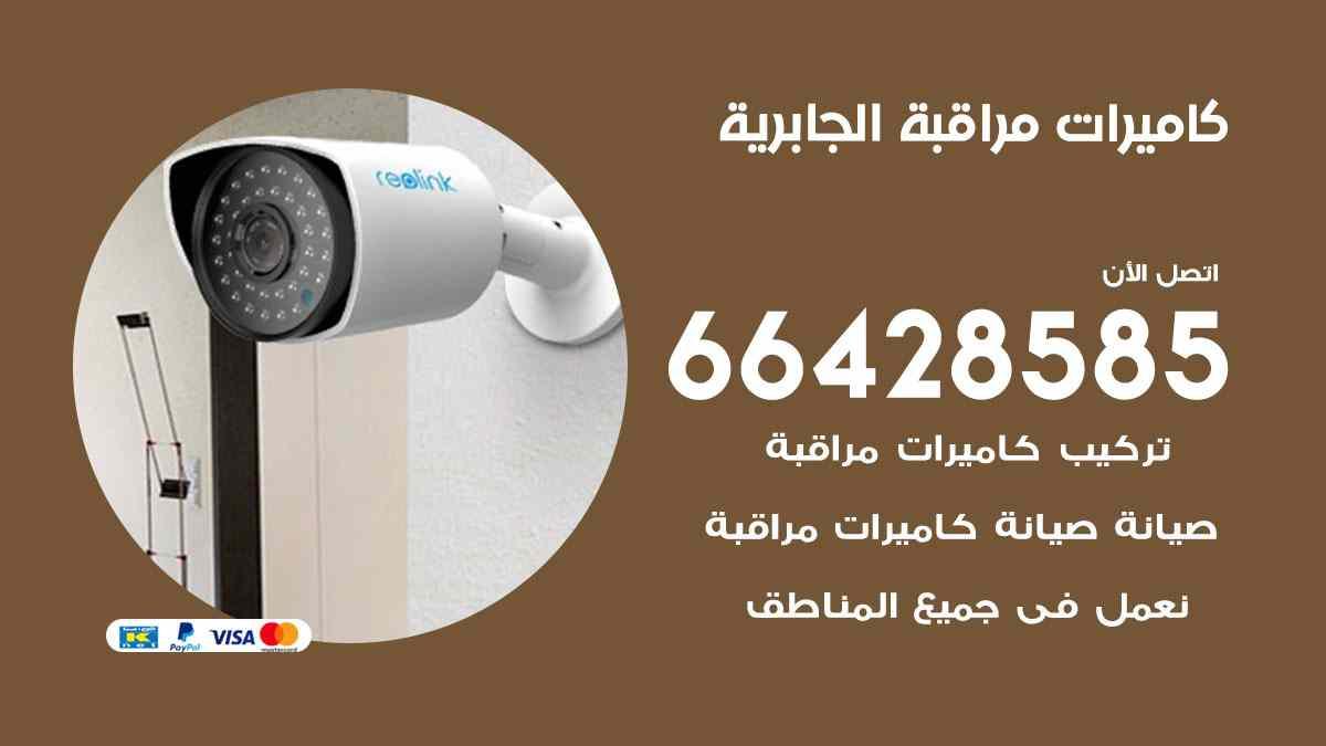 فني كاميرات مراقبة الجابرية