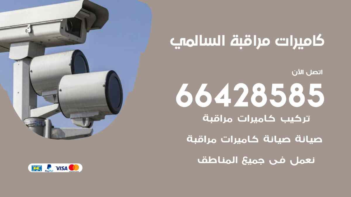 فني كاميرات مراقبة السالمي
