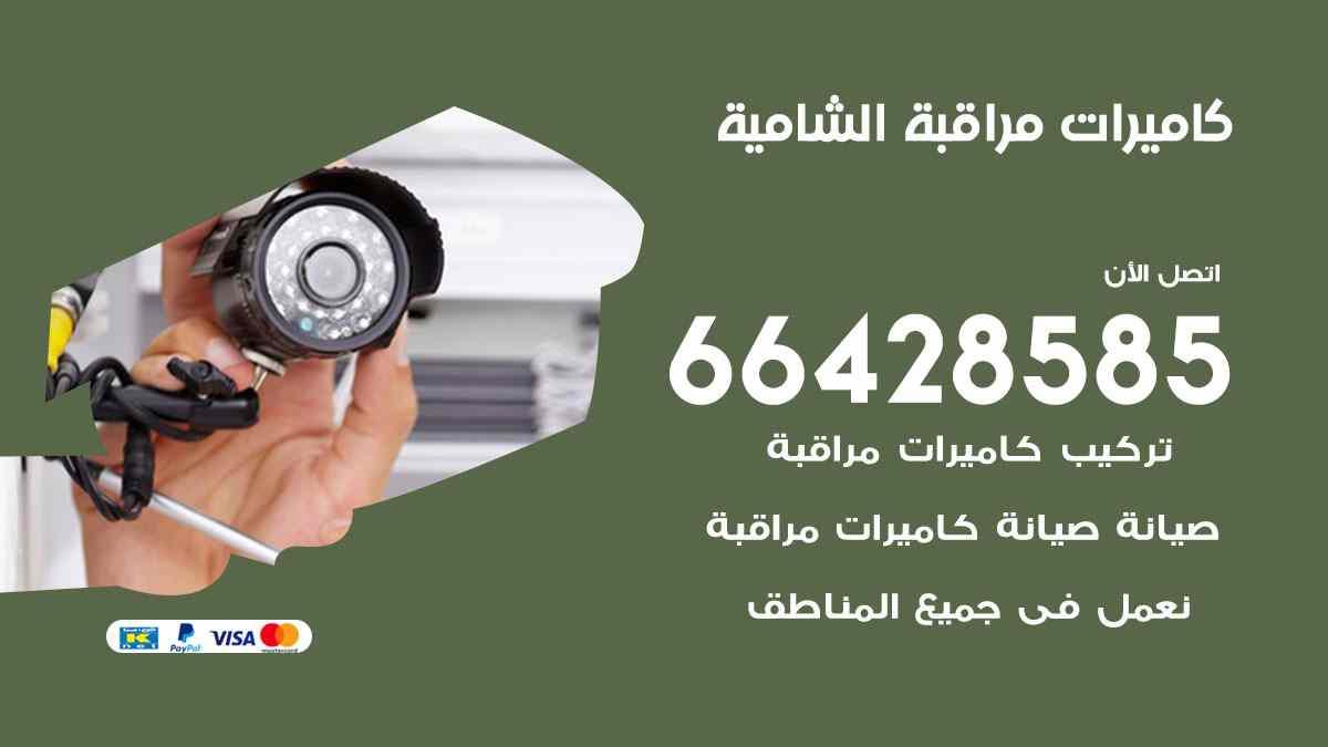 فني كاميرات مراقبة الشامية