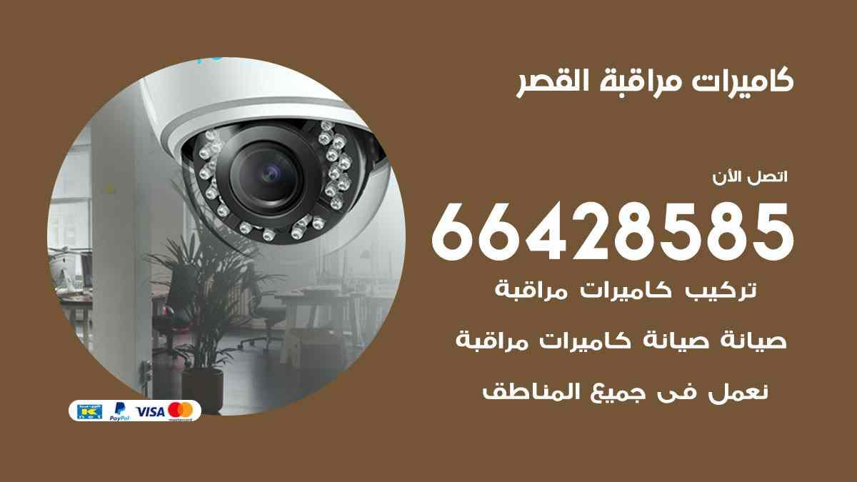 فني كاميرات مراقبة القصر