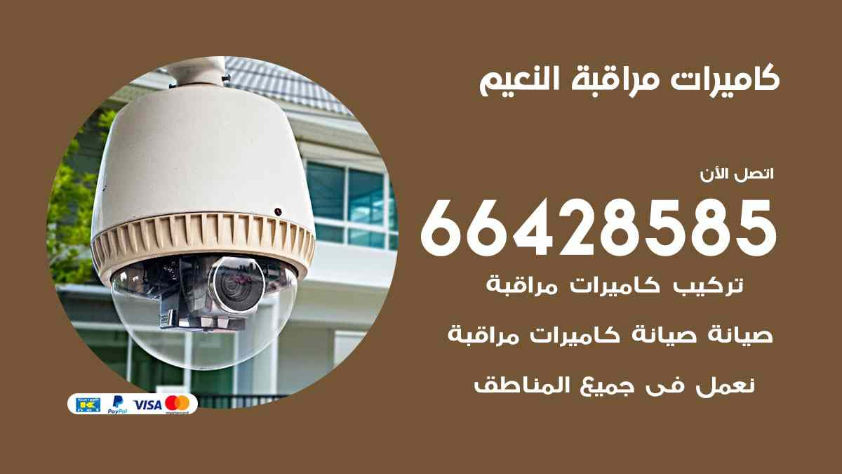 فني كاميرات مراقبة النعيم