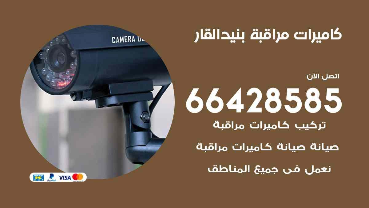 فني كاميرات مراقبة بنيد القار