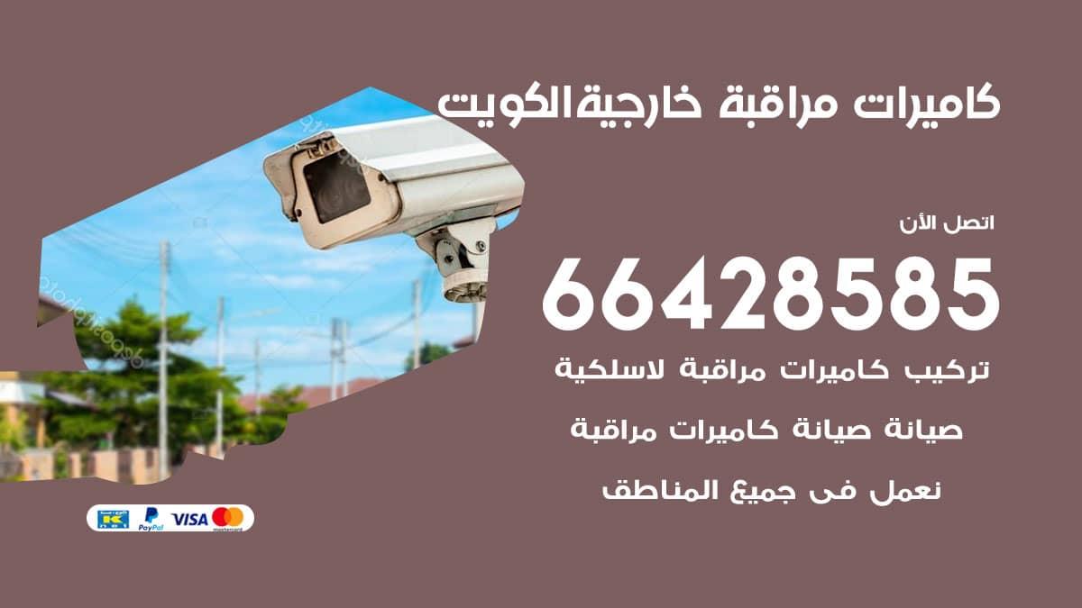 كاميرات-مراقبة-خارجية