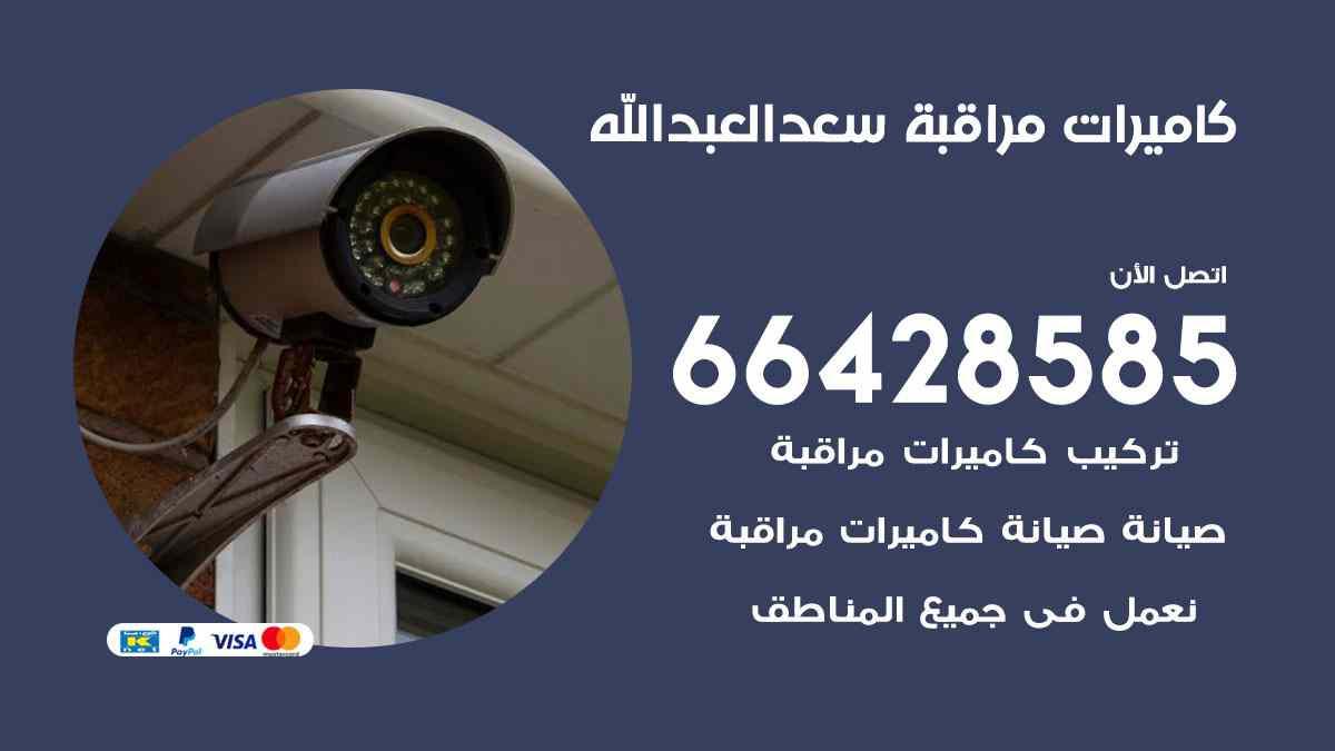 فني كاميرات مراقبة سعد العبدالله