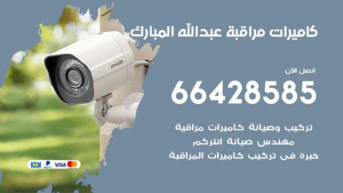 فني كاميرات مراقبة عبدالله مبارك