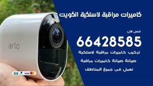 كاميرات-مراقبة-لاسلكية