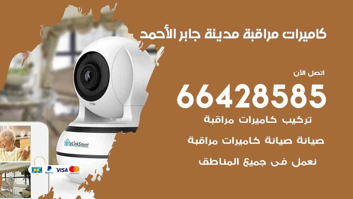 فني كاميرات مراقبة مدينة جابر الأحمد