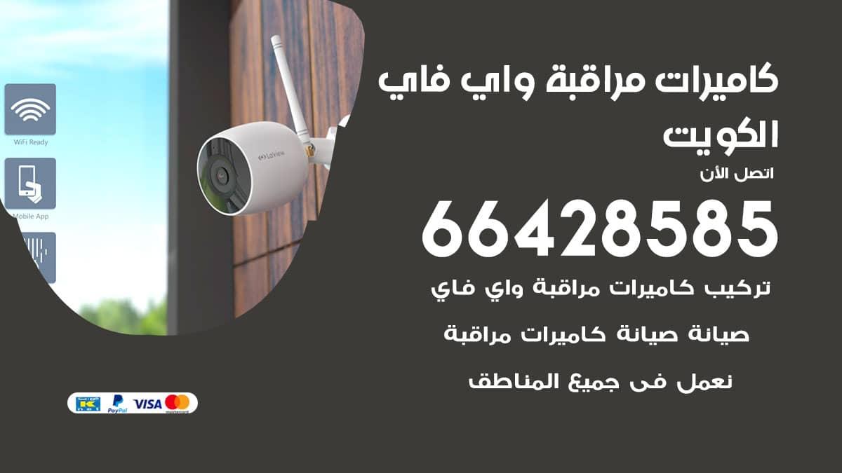 كاميرات-مراقبة-واي-فاي
